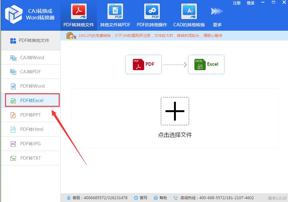 选择PDF转Excel