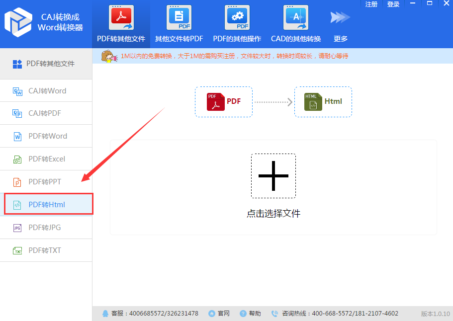 PDF转HTML